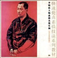 李晓林人体素描表现实例