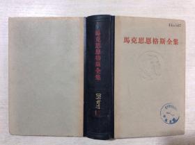 马克思恩格斯全集 第15卷  黑脊灰面 (精装)
