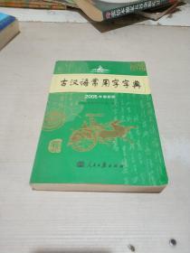 古汉语常用字字典(2005年最新版)