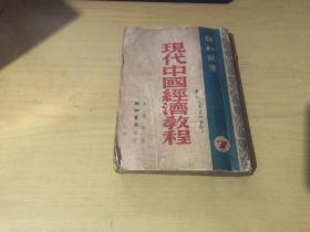 现代中国经济教程——新知丛书 7(民国印)