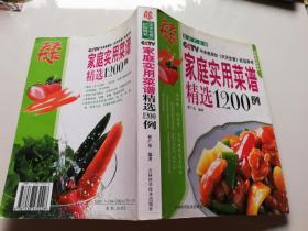 家庭实用菜谱精选1200例——CCTV 中央电视台《天天饮食》栏目用书