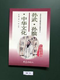 中国历史文化知识丛书:孙武·孙膑·中华文化