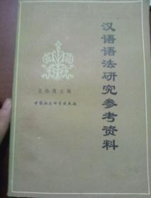 汉语法研究参考资料