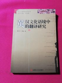 英汉文化语境中的翻译研究