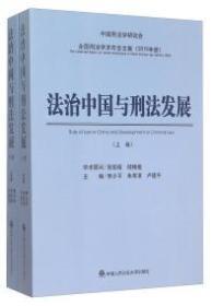 9787565324024-so-法治中国与刑法发展-(上.下卷)