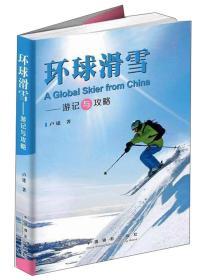 环球滑雪  游记与攻略