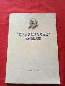 德国古典哲学与马克思会议论文集
