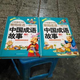 《小学课本中的常用成语一网打尽 中国成语故事》(上下)