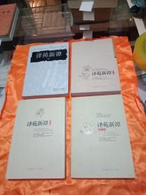译苑新谭.1