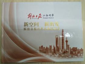 解放日报·上海观察:新空间·新出发·解放日报社乔迁新址纪念(邮票册)