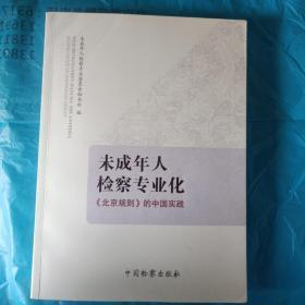 未成年人检察专业化:《北京规则》的中国实践