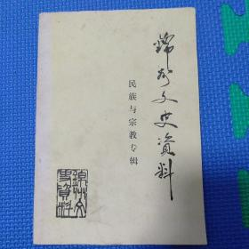 锦州文史资料第十一辑    民族与宗教专辑