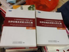 《北京市安全生产条例》修订 法律法规及重要文件汇编上下
