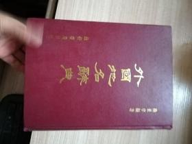 外国地名辞典