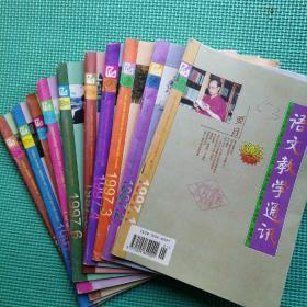 语文教学通讯 1997年第1-12期  合售11本   仅缺第7期