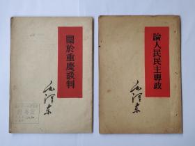 论人民民主专政(1956年印刷、有装订孔、内页有笔迹)