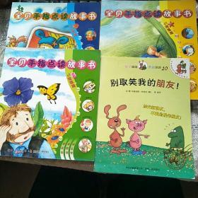 【买3本+1本】宝贝手指点读故事书·小海星篇
