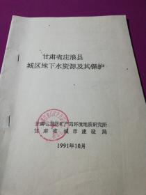 甘肃省庄县城区地下水资源及其保护(油印本)