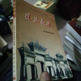 广东省乡土教材 珠海历史