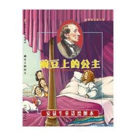 引进丹麦《安徒生童话绘图本》-豌豆上的公主 [阿根廷]古斯塔沃.马扎里/插图