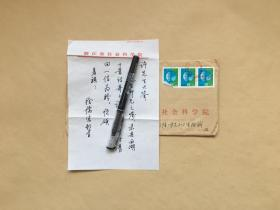 杭州著名书法家徐儒宗书吴亚卿西湖十景诗并信札
