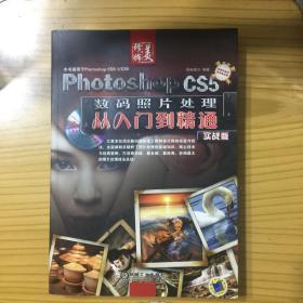 Photoshop CS5数码照片处理从入门到精通(实战版)