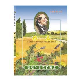 引进丹麦《安徒生童话绘图本》-荞麦 [意大利]蒂齐亚纳?吉罗尼/插图