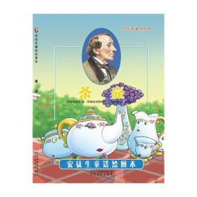 安徒生童话绘图本:茶壶    (精装绘本)