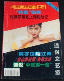 通俗文艺家1994年第1-2期(合刊)