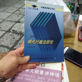 明代行政法研究——中国法学博士文丛