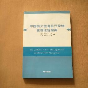 中国持久性有机污染物管理法规指南.