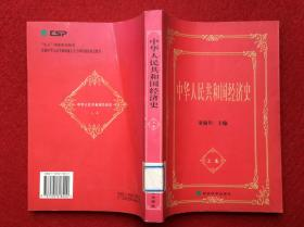 中华人民共和国经济史 上卷 馆藏