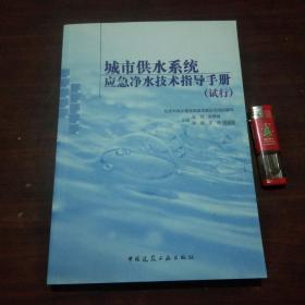 城市供水系统应急净水技术指导手册(试行)