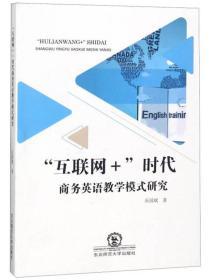 """""""互联网+""""时代商务英语教学模式研究"""