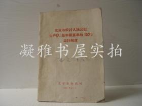 1962年 北京市农村人民公社生产队(基本核算单位)试行会计制度