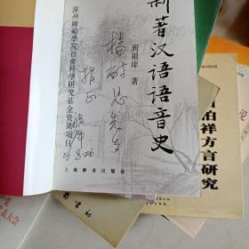 新著汉语语音史
