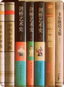 剑桥艺术史(全3册 硬精装)