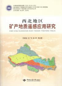 西北地区矿产地质遥感应用研究 9787562544562 李健强 中国地质大学出版社