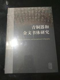 青铜器和金文书体研究