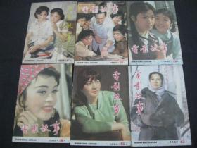 电影故事(1983年 第1—12期,缺第7期,现存11册合售)
