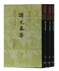 谭元春集(精)(套装全3册)
