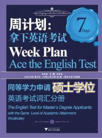 周计划 拿下英语考试(词汇分册)/同等学力申请硕士学位英语考试 正版 索玉柱  9787308126267