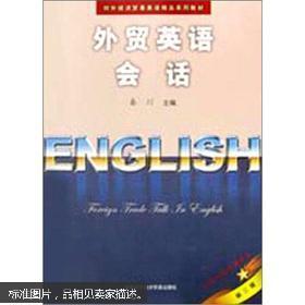 外贸英语会话第三版 秦川  中国对外经济贸易出版社