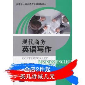 现代商务英语写作 安秀梅 北京交通大学出版社