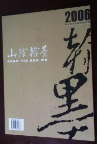 山阴翰墨(2006)