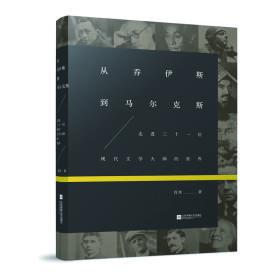 从乔伊斯到马尔克斯:走进三十一位现代文学大师的世界