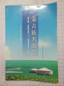 蒙古族名歌选