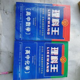 理科王:全方位多角度提供学习方法,(高中化学+高中数学)两本合售
