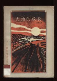 大地的成长 二十世纪外国文学丛书(馆藏)