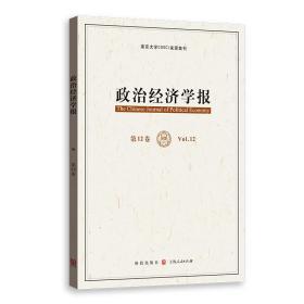 政治经济学报:第12卷:Vol.12